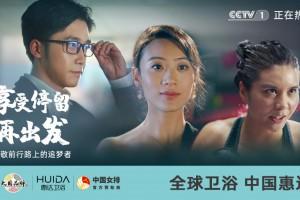 如何链接年轻消费者?惠达携手大国品牌拍了支品牌大片