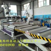 浙江温州板式家具自动上下料自动换刀木工加工中心**