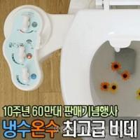 供应供应韩国进口洁身器冲洗器妇洗器单冷水机械不用电智能马桶盖
