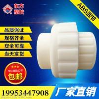 山东厂家直供ABS活节 ABS管材管件 ABS活接头批发价格