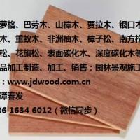 九鼎木业 无锡柳桉木地板 柳桉木防腐木 园林景观材料 尺寸加工定制 厂家