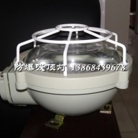 BAX51-100防爆吸顶灯