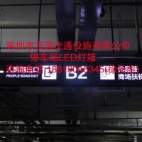 指示灯箱厂家、   停车场灯箱标识价格、  地下车库出入口灯箱 、 商场LED灯箱