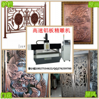 深圳超高速铜板铝板雕刻机铜门铝门屏风隔断镂空浮雕铝艺雕刻机c 电动雕刻机