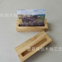 实木日历底座木质台历底座木制支架便签照片夹Jeep台历底座