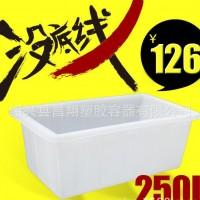 长方形塑料水槽 诸暨250L牛筋水箱 杭州食品级方桶
