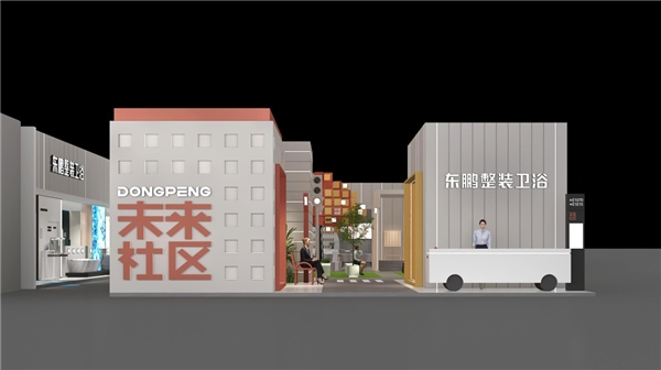 【KBC情报局】东鹏整装卫浴带未来社区来了科技链接美好家居新生态