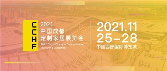 【官宣】华南定制看广州西部定制看成都2021中国(成都)定制家居展定档