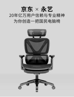 京东居家携手永艺618首发XY电脑椅开启千元真双背椅时代