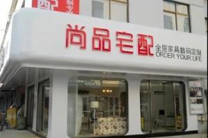 重磅尚品宅配拟斥资9.6亿元建新总部