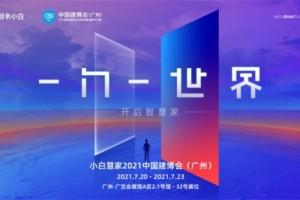 """2021广州建博会盛大开启,创米小白期待与您共""""建""""商机"""